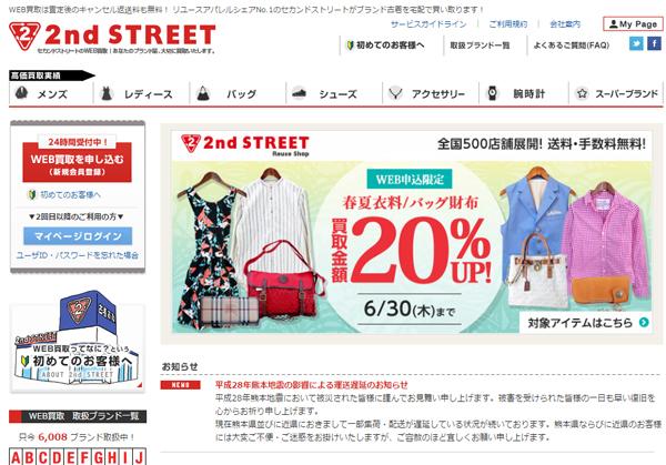 リユースショップ 『2nd STREET』