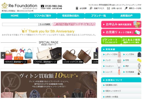 ブランド品・洋服の専門買取 『リファウンデーション』
