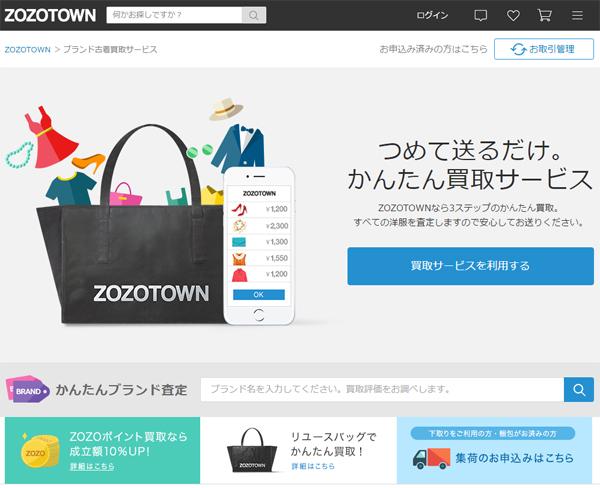 ブランド古着買取 『ZOZOTOWN』